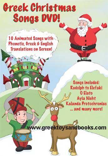 greek christmas songscarols on dvd animated dvd - Greek Christmas