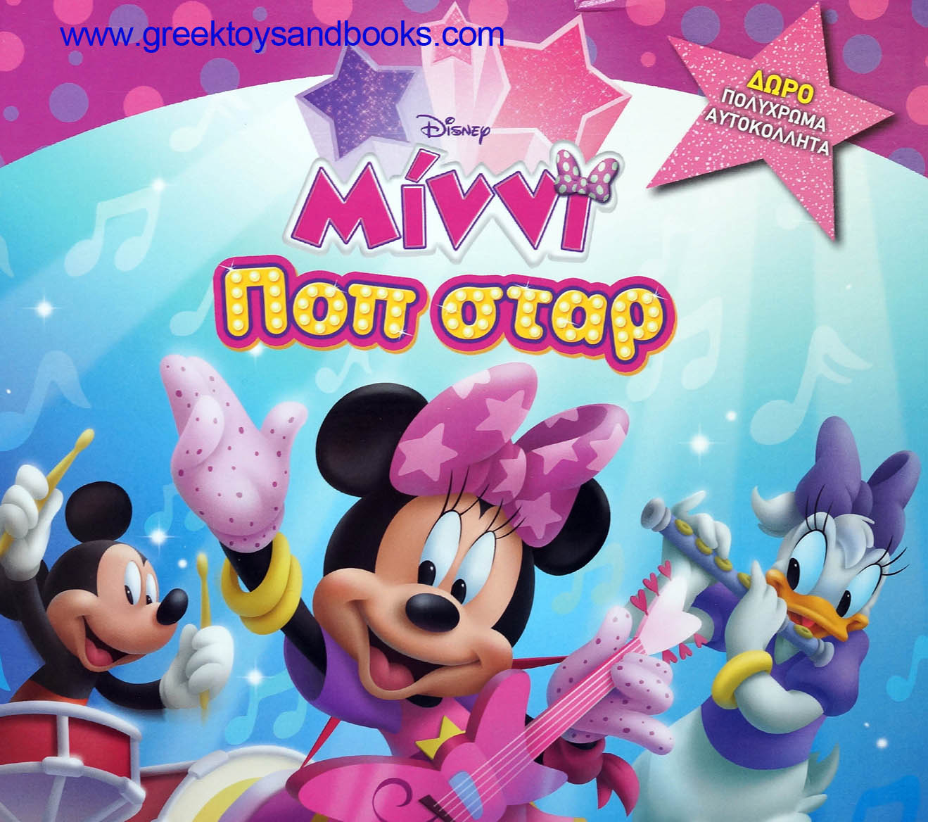 Minnie Mouse Pop Star Book